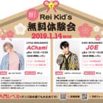 アイドルダンスを踊ろう!!Rei Kid's【無料ダンス体験説明会】開催決定!!