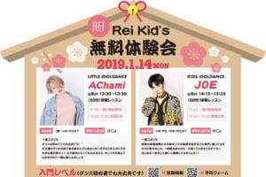記事「アイドルダンスを踊ろう!!Rei Kid's【無料ダンス体験説明会】開催決定!!」の画像