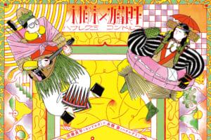 記事「ダンスと音楽でどこへゆく!?  近藤良平(コンドルズ)と永積 崇(ハナレグミ)による『great journey 3rd』」の画像