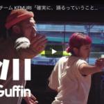 ダンスチーム・KEMURIが動画メディアサイト『McGuffin』に登場!!