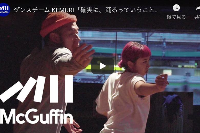 記事「ダンスチーム・KEMURIが動画メディアサイト『McGuffin』に登場!!」の画像