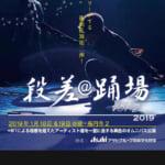 +81プロデュース『段差@踊場』Vol.2 開催まもなく!!