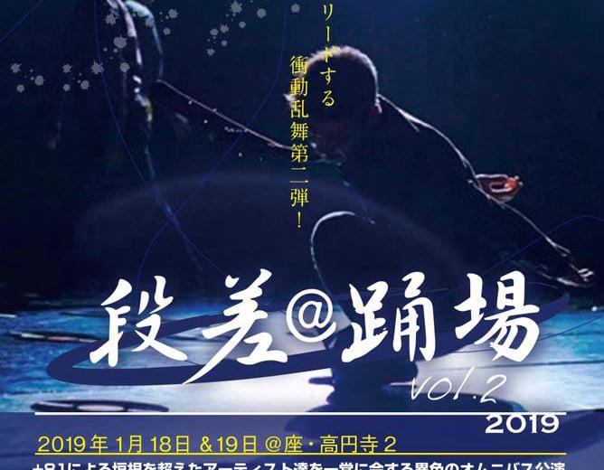 記事「+81プロデュース『段差@踊場』Vol.2 開催まもなく!!」の画像