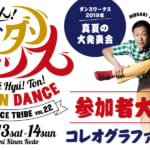 DANCE WORKS真夏の大発表会ART DANCE TRIBE vol.22情報解禁!!出演者募集スタート!!
