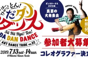 記事「DANCE WORKS真夏の大発表会ART DANCE TRIBE vol.22情報解禁!!出演者募集スタート!!」の画像