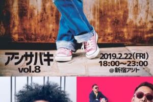 記事「足技レペゼンフリースタイルダンスバトル「-アシサバキ-vol.8」開催!」の画像