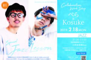 記事「Reiにて実現!!ぺら&Kosuke SPコラボワークショップ開催決定!!」の画像