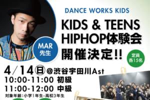 記事「初心者大歓迎!MAR先生によるKIDS&TEENS HIPHOP体験会開催決定!!」の画像