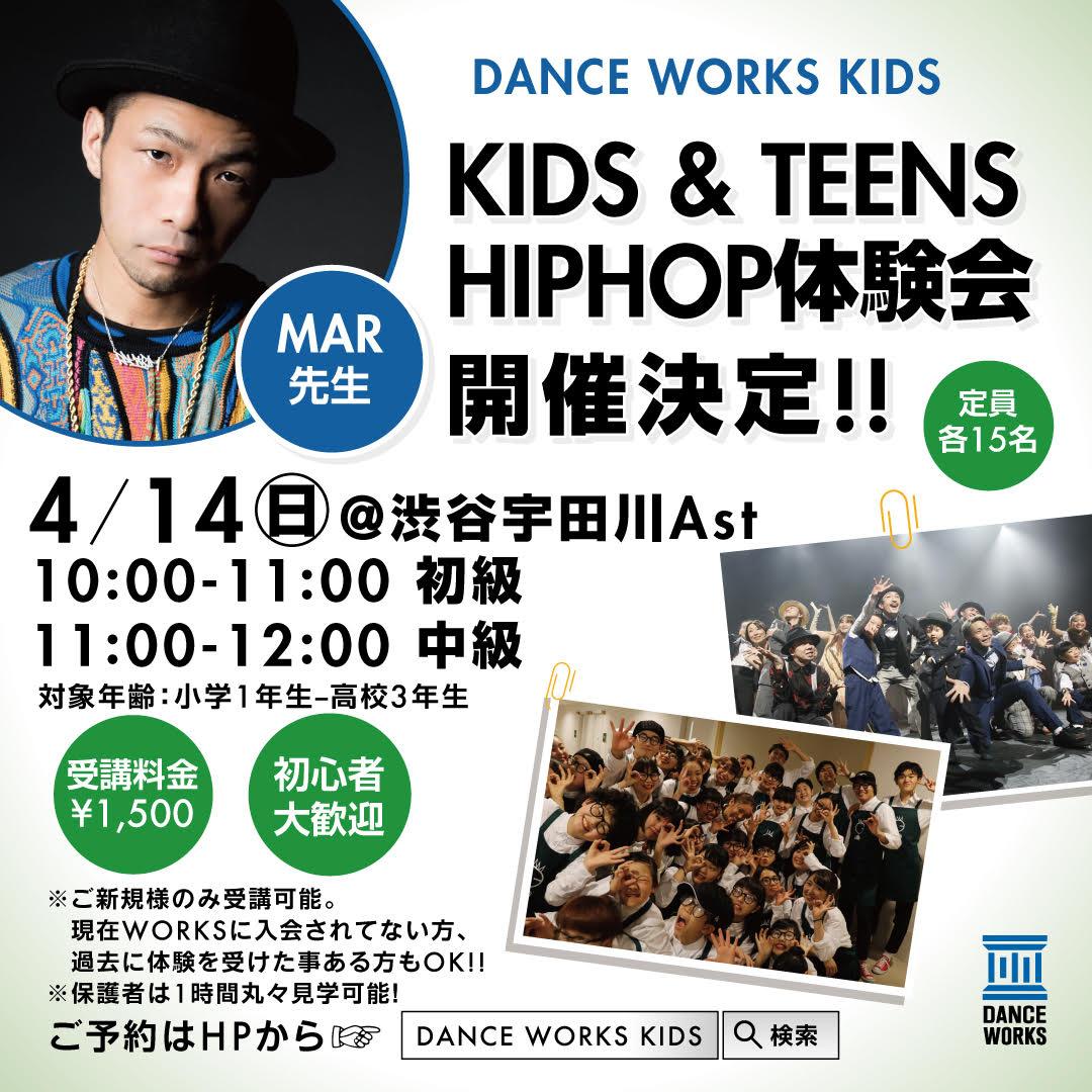 初心者大歓迎!MAR先生によるKIDS&TEENS HIPHOP体験会開催決定!!