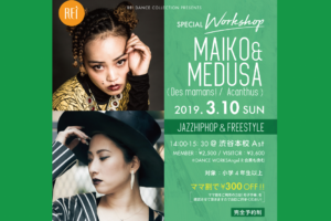 記事「ママ割あり!!MAIKO&MEDUSA SPECIAL WORKSHOP開催決定!!」の画像