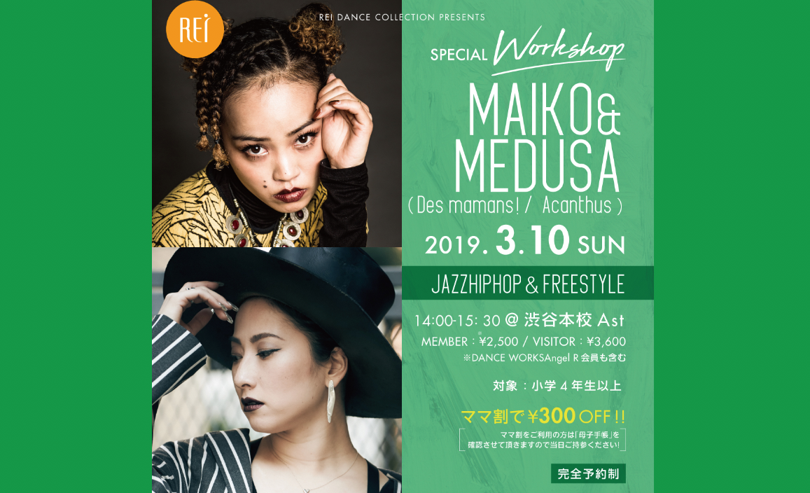ママ割あり!!MAIKO&MEDUSA SPECIAL WORKSHOP開催決定!!