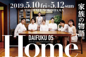 記事「DAIFUKU vol.5「Home」」の画像