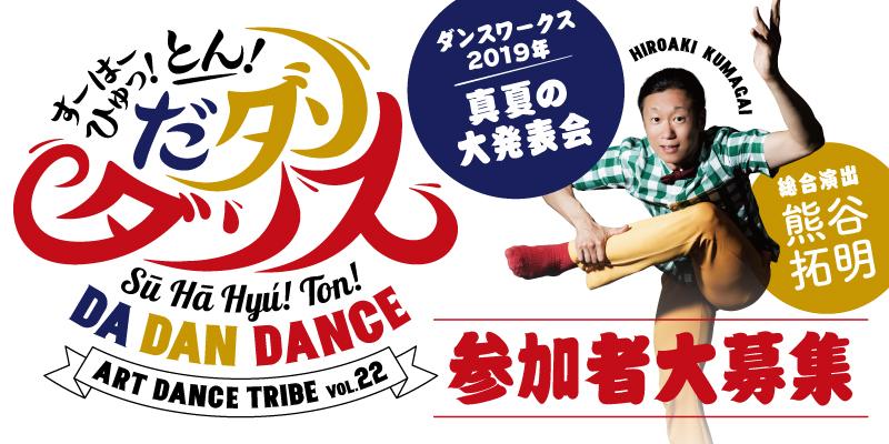 記事「すーはーひゅっ!とん!だ ダン ダンス」の画像