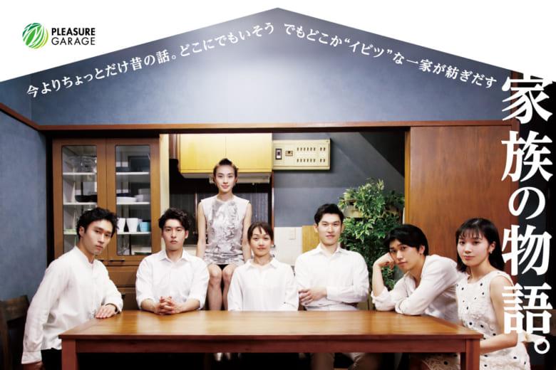 記事「DAIFUKUが描く「家族の物語」とは・・・DAIFUKU vol.5 「Home」ビジュアル公開!」の画像
