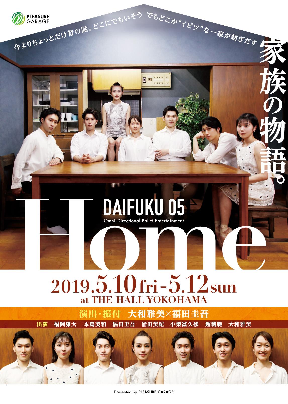 DAIFUKU vol.5 「Home」ビジュアル公開!DAIFUKUがバレエで描く「家族の物語」とは・・・