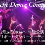【Psyche Dance Company】単独公演キッズサポートダンサーオーディション情報