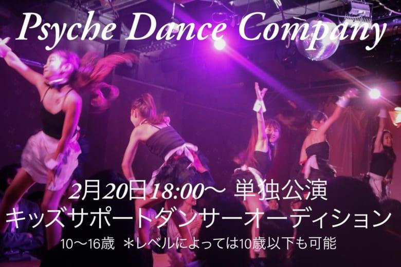 記事「【Psyche Dance Company】単独公演キッズサポートダンサーオーディション情報」の画像
