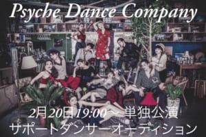記事「【Psyche Dance Company】単独公演サポートダンサー募集!!」の画像