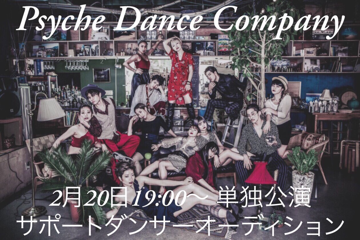 【Psyche Dance Company】単独公演サポートダンサー募集!!