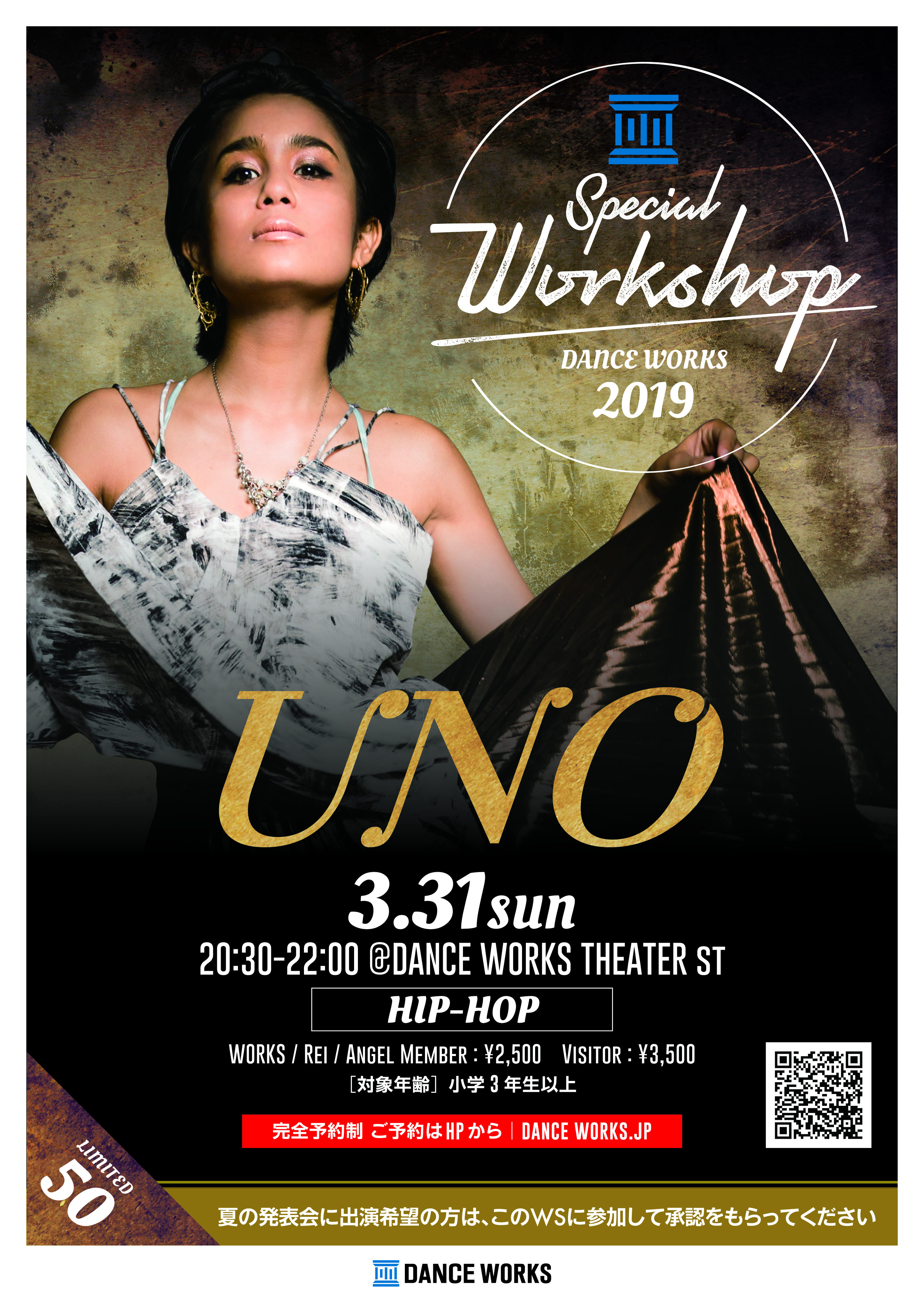 UNOによる HIPHOP SPECIALワークショップ開催決定!!