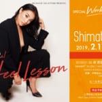 世界的ダンサーAi ShimatsuによるHEELスペシャルワークショップ開催決定!!