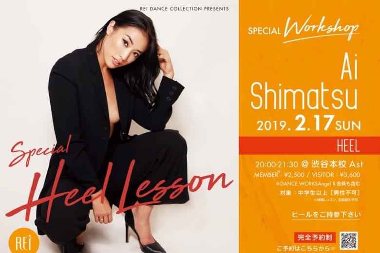 記事「世界的ダンサーAi ShimatsuによるHEELスペシャルワークショップ開催決定!!」の画像