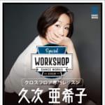 久次亜希子先生によるクロスフロアワークショップ、今年も開催決定!!