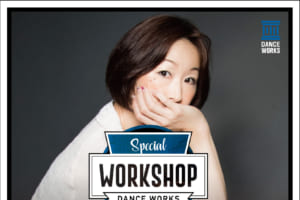 記事「久次亜希子先生によるクロスフロアワークショップ、今年も開催決定!!」の画像