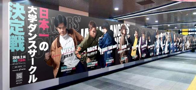 記事「大学ダンスサークルの日本一を決定する大会「J.D.C」!渋谷駅で代表者を掲載」の画像