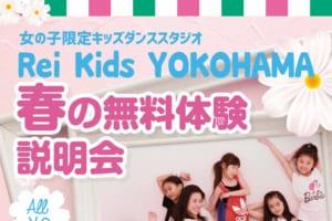 記事「ダンスを始めたい女の子限定!Rei Kids【春の無料体験説明会】開催決定!!」の画像