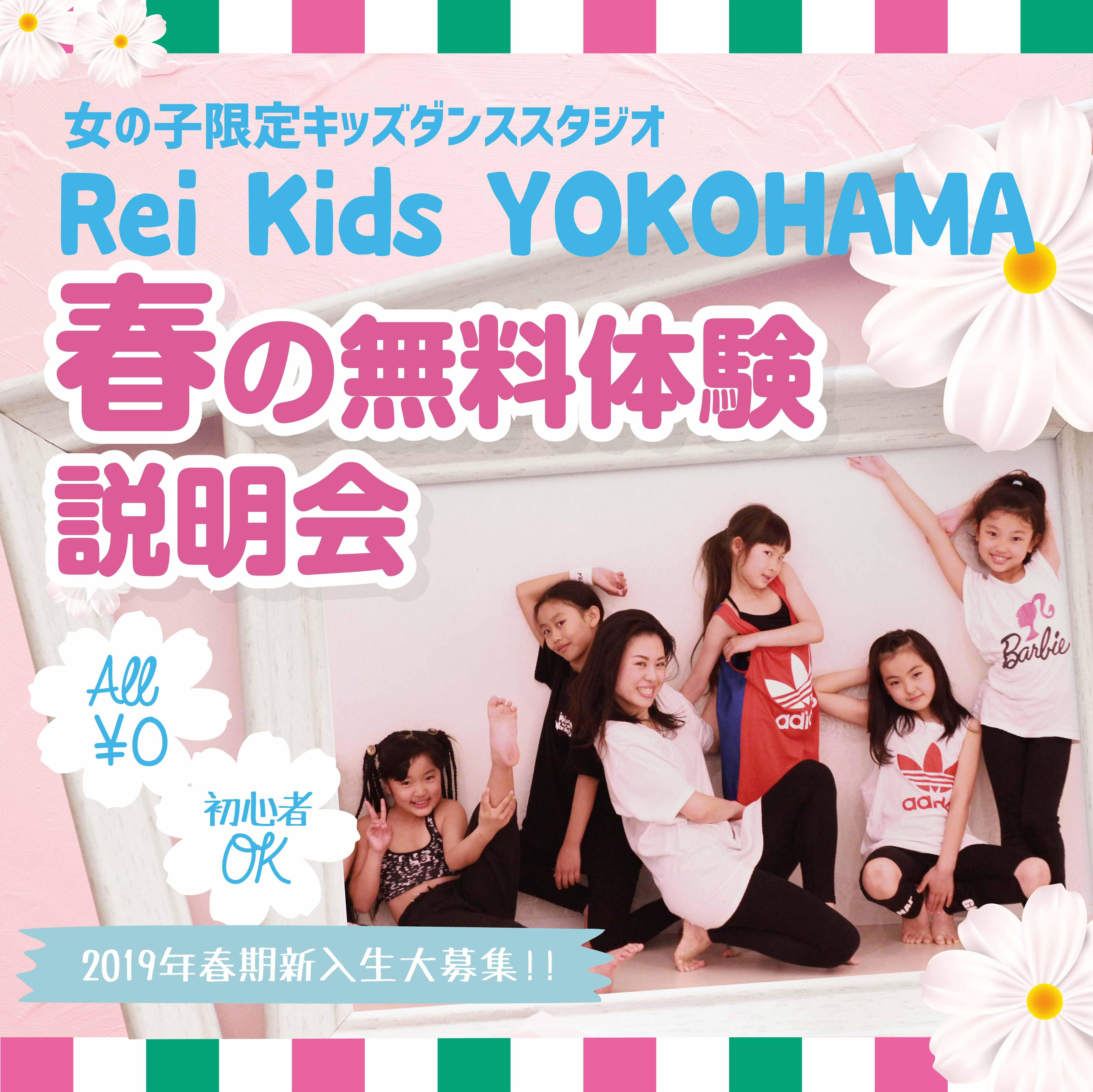 ダンスを始めたい女の子限定!Rei Kids【春の無料体験説明会】開催決定!!