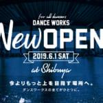 話題騒然!! DANCEWORKSが2019年6月にNEW OPEN!!