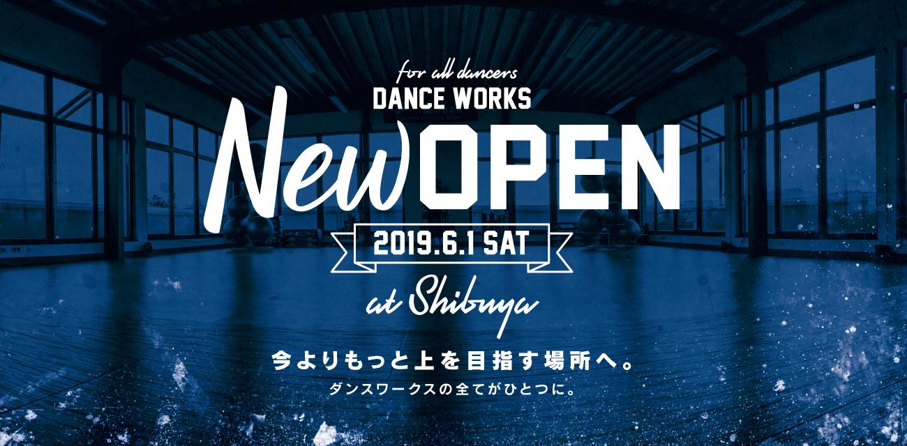 記事「話題騒然!! DANCEWORKSが2019年6月にNEW OPEN!!」の画像