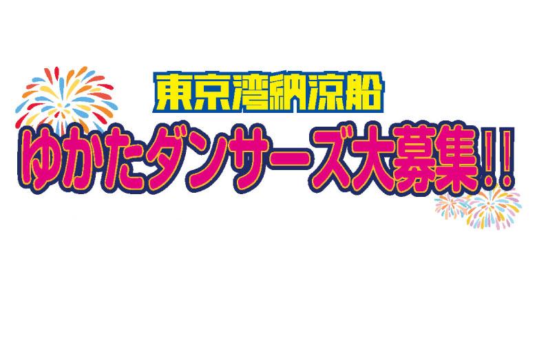 【ゆかた姿で踊る、ゆかたダンサーズ大募集!!】納涼船で踊っちゃおう!
