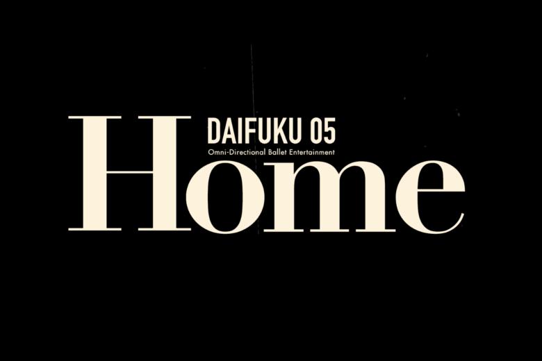 記事「360°バレエパフォーマンス【DAIFUKU】新作『Home』の告知映像が公開!!」の画像