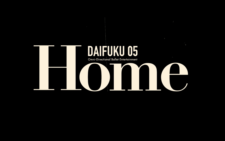 360°バレエパフォーマンス【DAIFUKU】新作『Home』の告知映像が公開!!