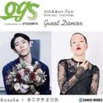 新しい振付家・ダンサーを発掘するイベント【OGS】キャスト紹介映像が公開!!ゲスト決定!!