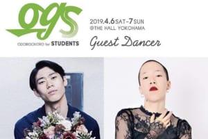 記事「新しい振付家・ダンサーを発掘するイベント【OGS】キャスト紹介映像が公開!!ゲスト決定!!」の画像
