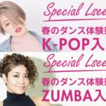 Rei横浜校【春の無料体験祭り】開催決定!!「K-POP」「ZUMBA」入門レッスン