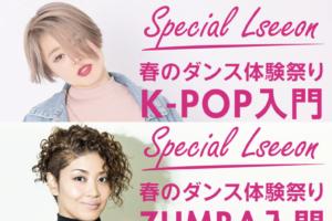 記事「Rei横浜校【春の無料体験祭り】開催決定!!「K-POP」「ZUMBA」入門レッスン」の画像