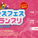 ATCが「ミズノ杯 南港ダンスフェス 2019 春グランプリ」を主催!