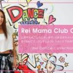 ママダンサー応援!女性の為のダンススタジオReiが行なっている「Reiママクラブ」って?