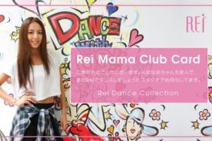 記事「ママダンサー応援!女性の為のダンススタジオReiが行なっている「Reiママクラブ」って?」の画像
