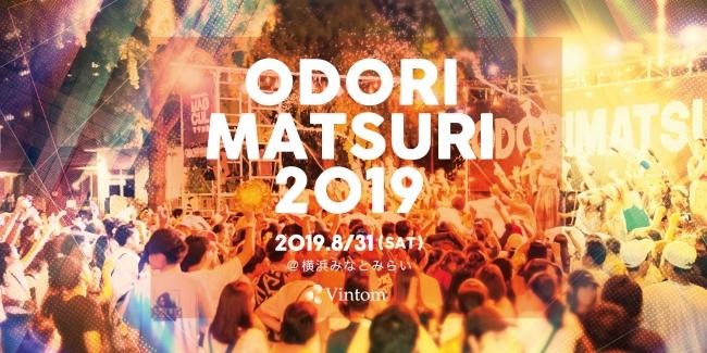 記事「本格野外ダンスフェスティバル「ODORI MATSURI」の正式エントリーがスタート!」の画像