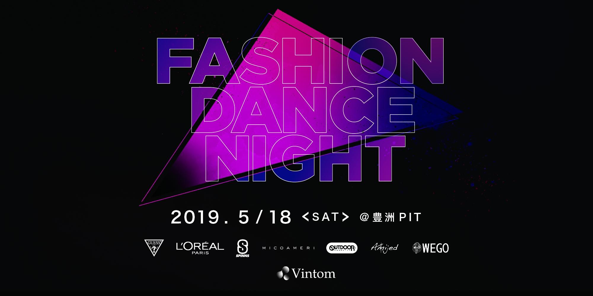 記事「ブランドの世界観をダンスで表現「FASHION DANCE NIGHT」開催!」の画像