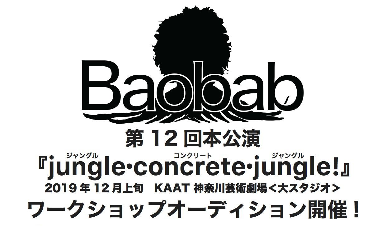 ダンスカンパニーBaobabが新作本公演のワークショップオーディションを開催!