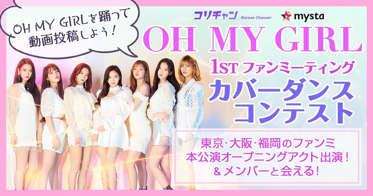 記事「「OH MY GIRL」を踊って動画投稿!カバーダンスコンテスト開催中!」の画像