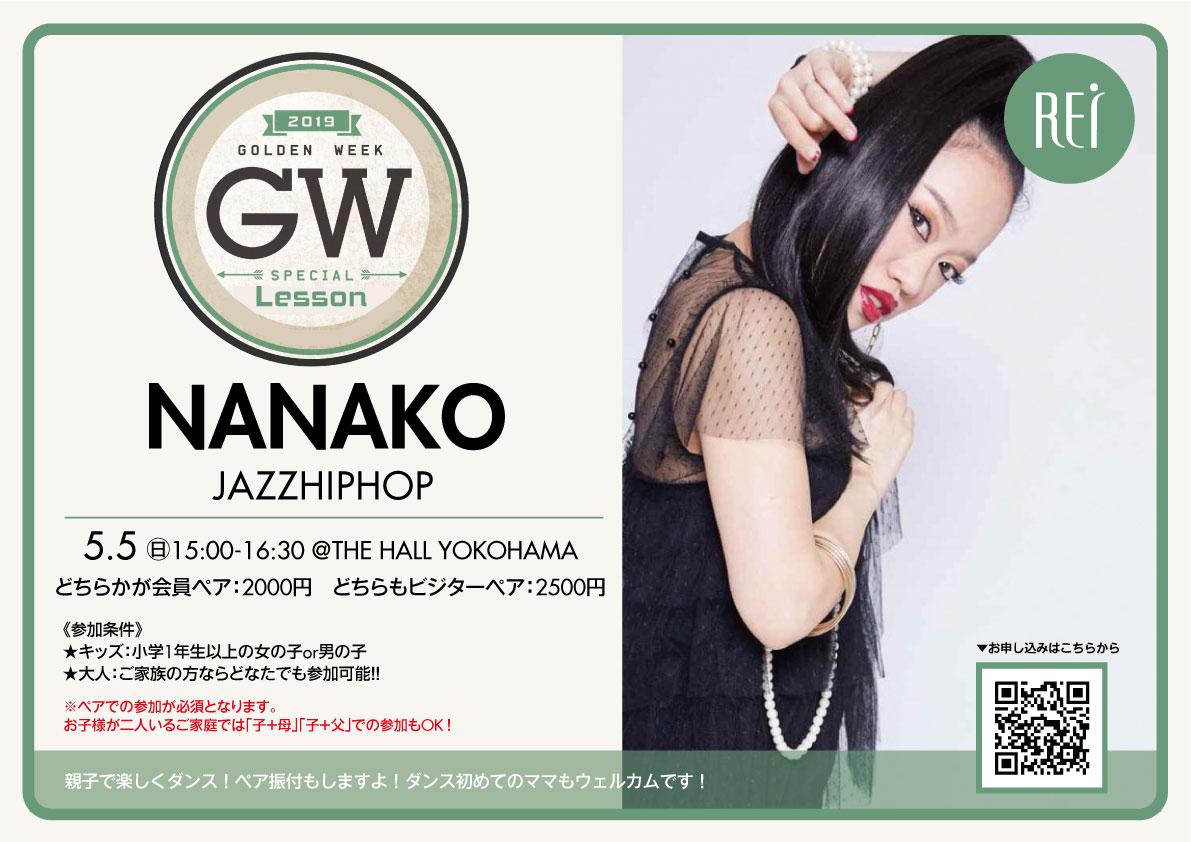 GW_0505_NANAKO
