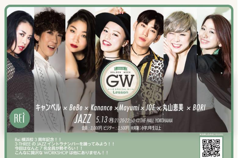 記事「GW限定!!豪華インストラクターによる特別企画WORKSHOP開催決定!!」の画像