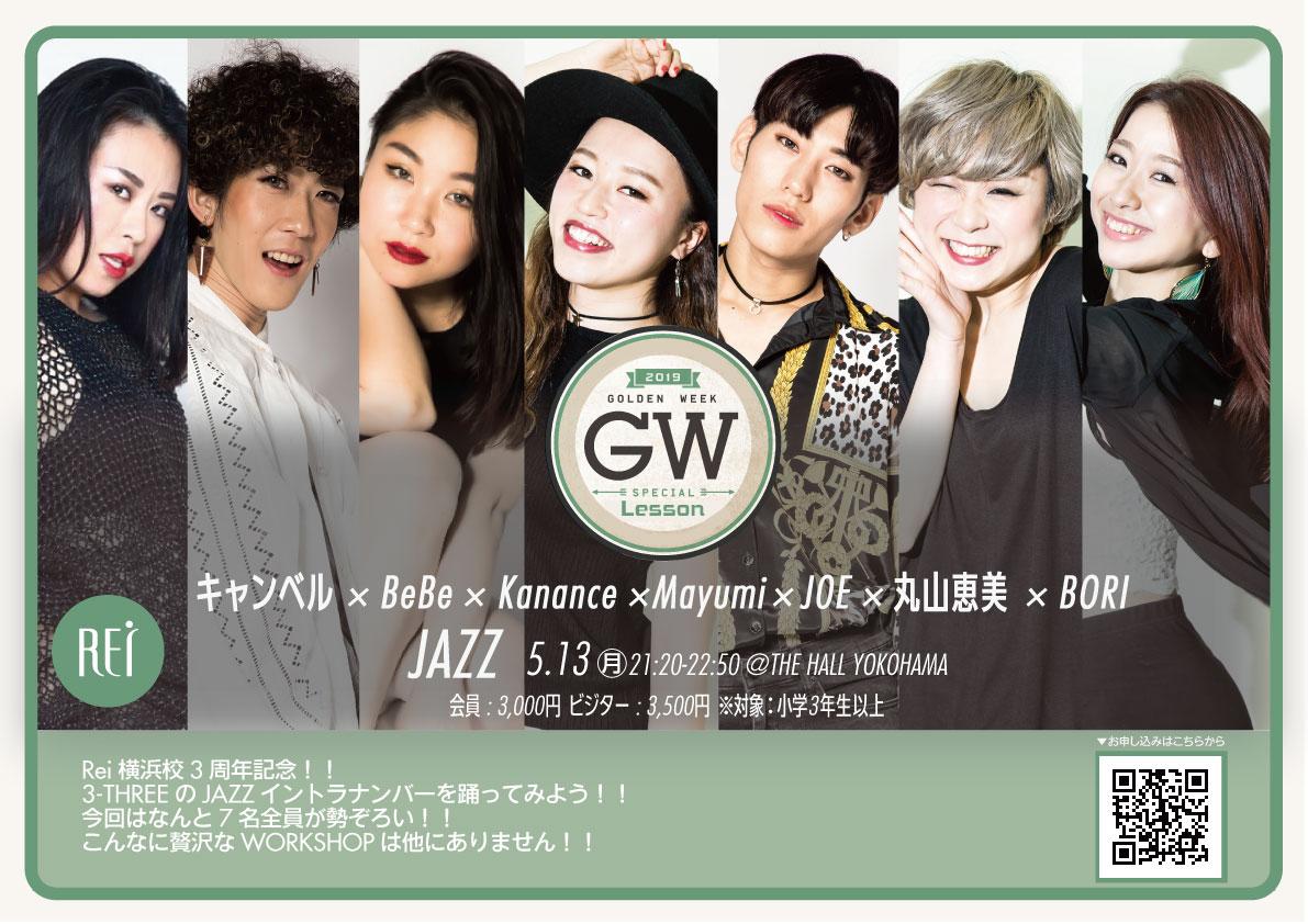 GW限定!!豪華インストラクターによる特別企画WORKSHOP開催決定!!